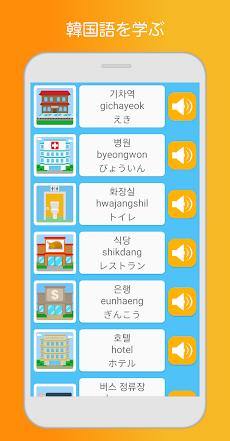 韓国語学習と勉強 - ゲームで単語を学ぶ プロのおすすめ画像2