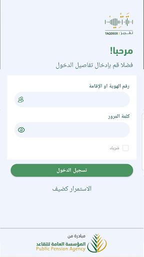 Taqdeer hack tool