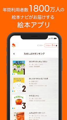 絵本ナビ 絵本アプリのおすすめ画像4