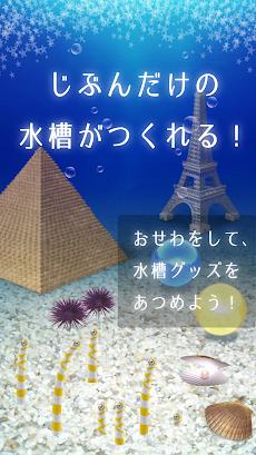 ウミガメ育成ゲーム(癒しのリラクゼーション編)のおすすめ画像3
