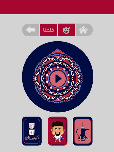 Jalsah u062cu0644u0633u0629 1.0 Screenshots 12