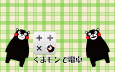 くまモンで電卓 - シンプルで無料の計算機アプリのおすすめ画像5