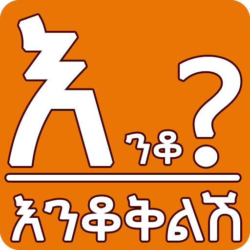 Amharic እንቆቅልሽ Riddles  screenshots 1