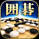 最強の囲碁 Deep Learning - Androidアプリ