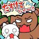 脱出ゲーム:たすけてにゃ~!!3-迷いの森編- - Androidアプリ