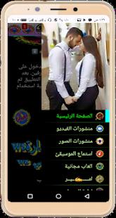 Download دردشة توير العرب For PC Windows and Mac apk screenshot 4
