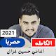 اغاني حسين غزال para PC Windows