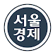 서울경제 통합CMS