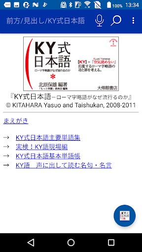KY式日本語 (大修館書店) For PC Windows (7, 8, 10, 10X) & Mac Computer Image Number- 5