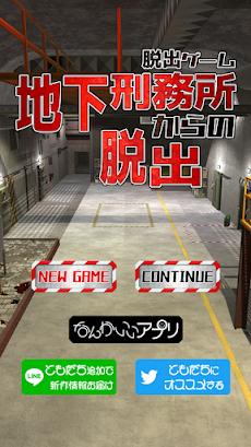 脱出ゲーム 地下刑務所からの脱出のおすすめ画像1