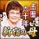 占歴60年【新宿の母】あなたに送る手紙占い - Androidアプリ