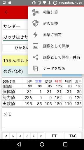 剣盾 計算 個体値