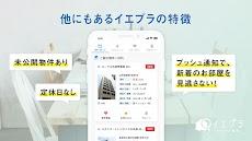 お部屋探しならイエプラ 賃貸・物件・お部屋探しアプリのおすすめ画像5