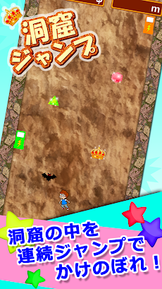 蹴りジャンプ-停電した洞窟内をひたすらジャンプでかけ登れ!-のおすすめ画像1