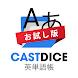 CASTDICE英単語帳 - お試し版