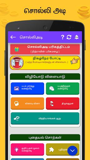 Tamil Word Game - u0b9au0bcau0bb2u0bcdu0bb2u0bbfu0b85u0b9fu0bbf - u0ba4u0baeu0bbfu0bb4u0bcbu0b9fu0bc1 u0bb5u0bbfu0bb3u0bc8u0bafu0bbeu0b9fu0bc1 6.1 screenshots 2