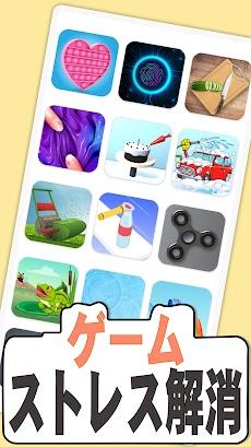 ストレス発散 - うつ病 & ストレス発散ゲームのおすすめ画像3