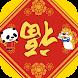 1日3分で中国語をマスター!ピンインタイガーKids - Androidアプリ