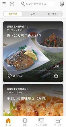 KitchenPocket 人・レシピ・キッチン家電をつなげる くらしアップデートサービス!のおすすめ画像2