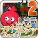 ガイラルディア神話2 - Androidアプリ