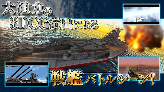 蒼焔の艦隊 3