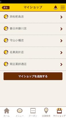 カレーハウスCoCo壱番屋公式アプリのおすすめ画像2