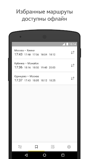 Yandex.Trains  screenshots 2