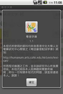 Cantonese Phonic
