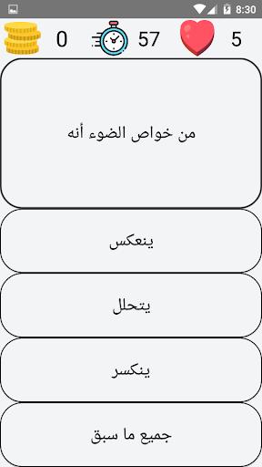 أسئلة يلا نتعلم علوم الصف الخامس الابتدائي 1.0 screenshots 2
