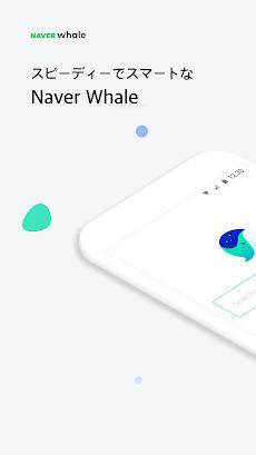 Naver Whale ブラウザのおすすめ画像1