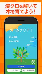 脳トレ漢字ナンクロ漢字クロスワードパズル  Apps on For Pc | How To Download Free (Windows And Mac) 2
