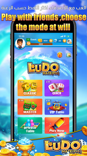 Ludo Mate (Pro)  screenshots 1