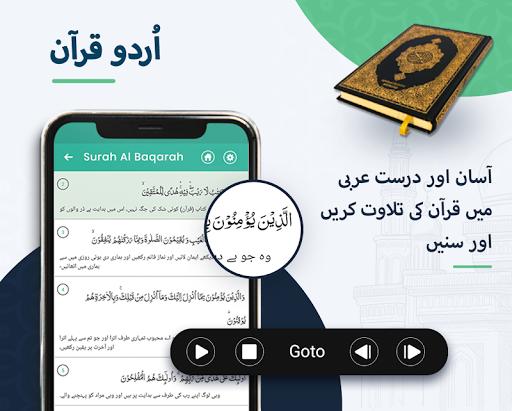 Quran with Urdu Translation  Screenshots 8
