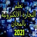 تعلم التجارة الالكترونية بالمجان 2021