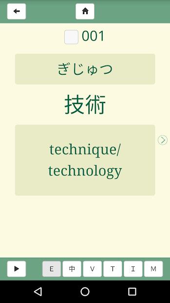 GENBA Japanese Vocabulary screenshot 4