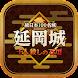 延岡城アプリ 続日本100名城 延岡城〜千人殺しの石垣〜 - Androidアプリ