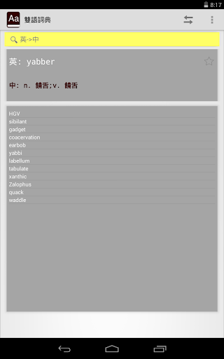 English Chinese Dictionary For PC Windows (7, 8, 10, 10X) & Mac Computer Image Number- 9