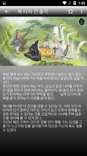 black rubber shoes & korean fairy tale screenshot 3