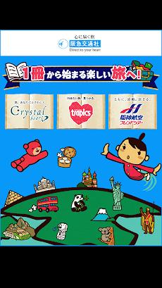 阪急交通社 旅行デジタルカタログ パンフレット 旅チラシのおすすめ画像1