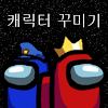 어몽어스 캐릭터 꾸미기