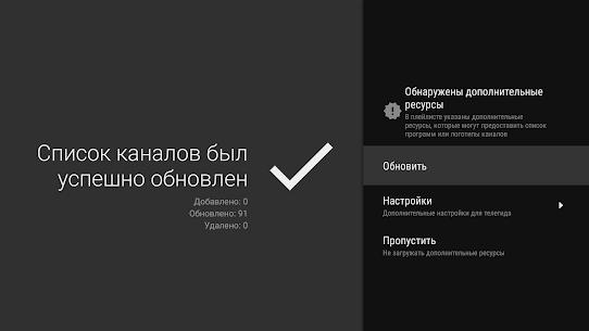 TVirl. IPTV для Android TV 2