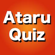 AtaruQuiz