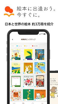 絵本ナビ 絵本アプリのおすすめ画像1