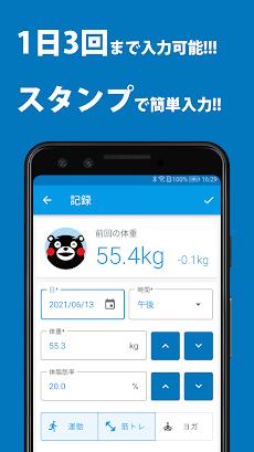 くまモンで体重管理 - 人気のダイエット記録アプリ【無料】のおすすめ画像2