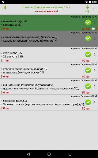 Taxoid 2.26.0 Screenshots 9