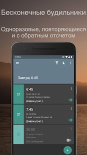 Будильник для любителей поспать - AMdroid Screenshot