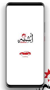 Absher Rider 3.4.7 screenshots 1