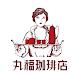 丸福珈琲店公式アプリ