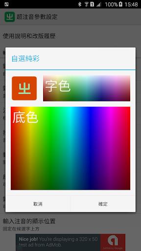 Chaozhuyin 3.3.12 Screenshots 3