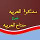 Mishkatul Arabia Sharah Miftahul Arabia complete APK